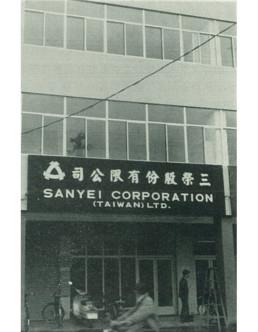 Büro von Sanyei in Taiwan, 1966