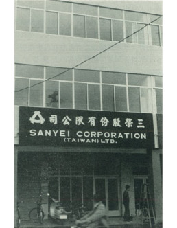 Sanyei Taiwan Office